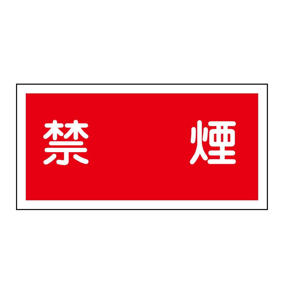 危険物標識 KHS−3 禁煙 056030