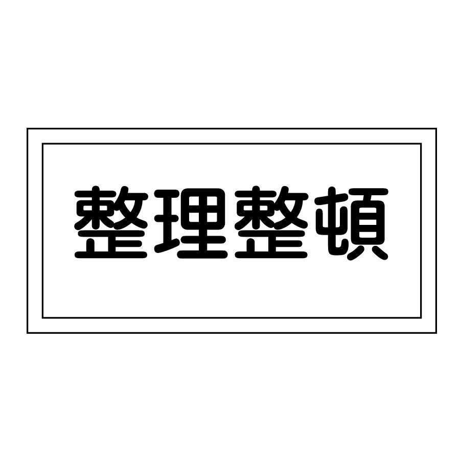 危険物標識 KHS−6 整理整頓 056060