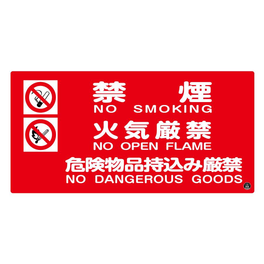 消防サイン標識 059104 消防−4A