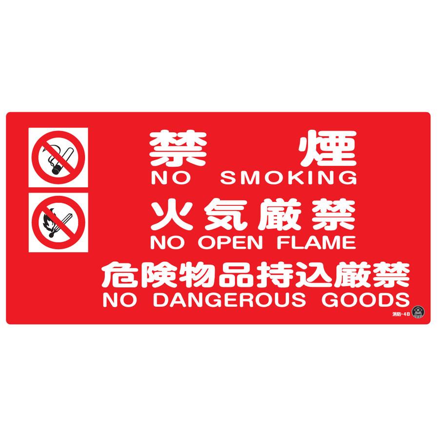 消防サイン標識 059204 消防−4B
