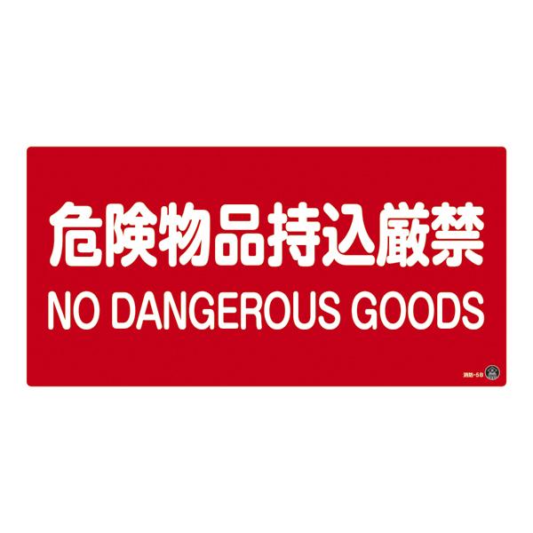 消防サイン標識 消防−5B 危険物品持込厳禁 059205