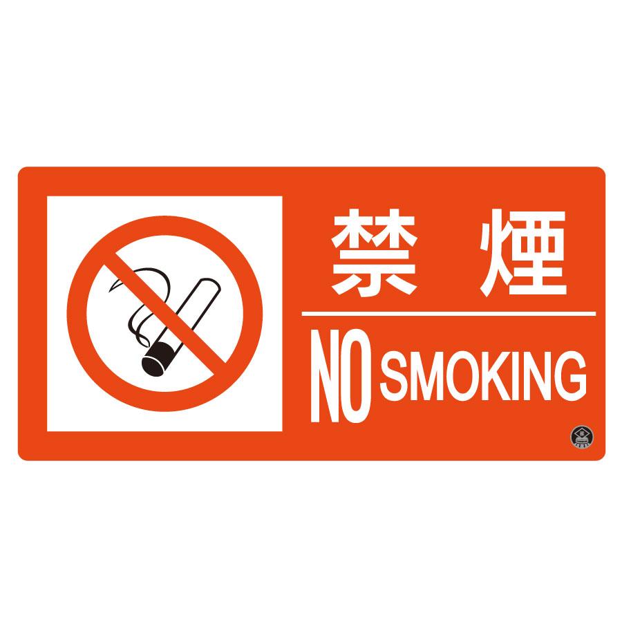 消防サイン標識 消防−6B 危険物品持込厳禁 059206