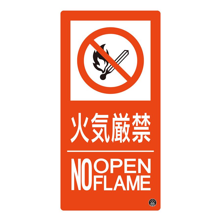 消防サイン標識 消防−10B 火気厳禁 059210