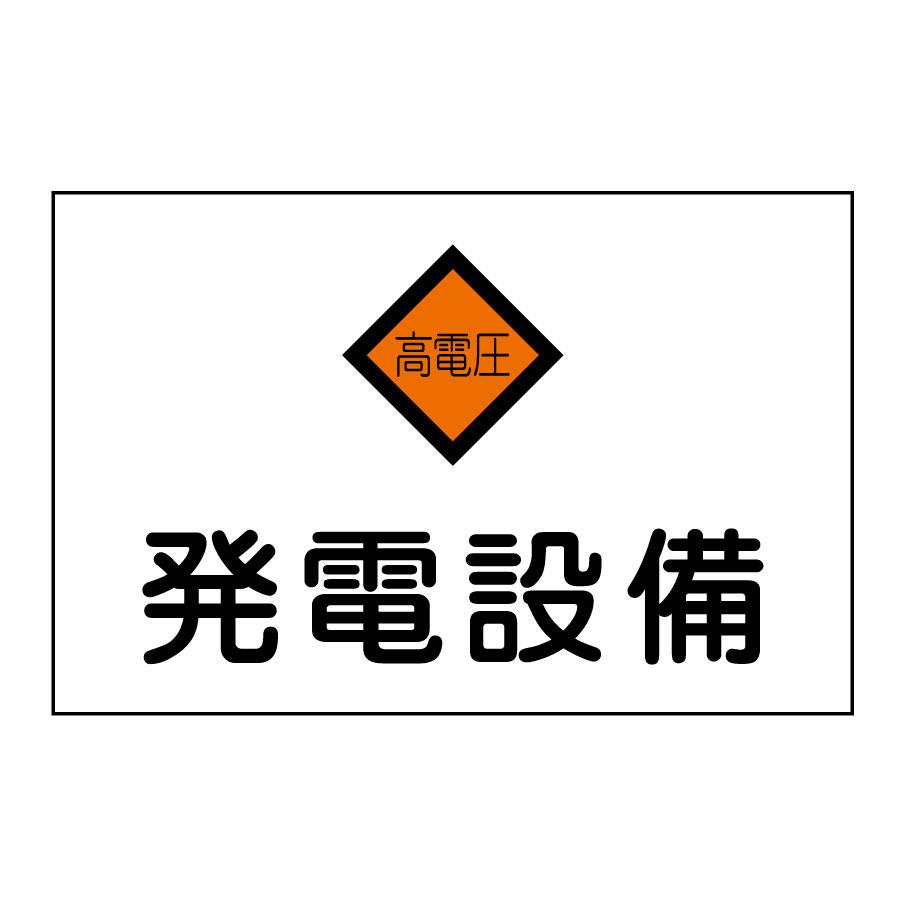 危険地域標識 危G7 発電設備 (ヨコ) 060007