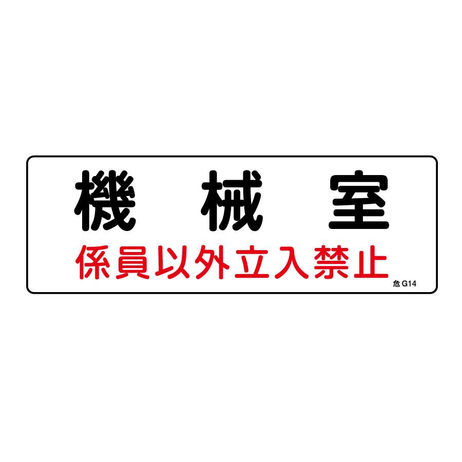 危険物標識 危G14 機械室 係員以外立入り禁止 060014