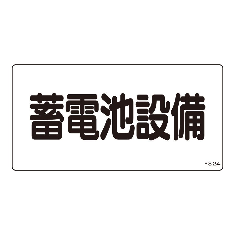 危険地域標識 FS24 蓄電池設備 (ヨコ) 061240