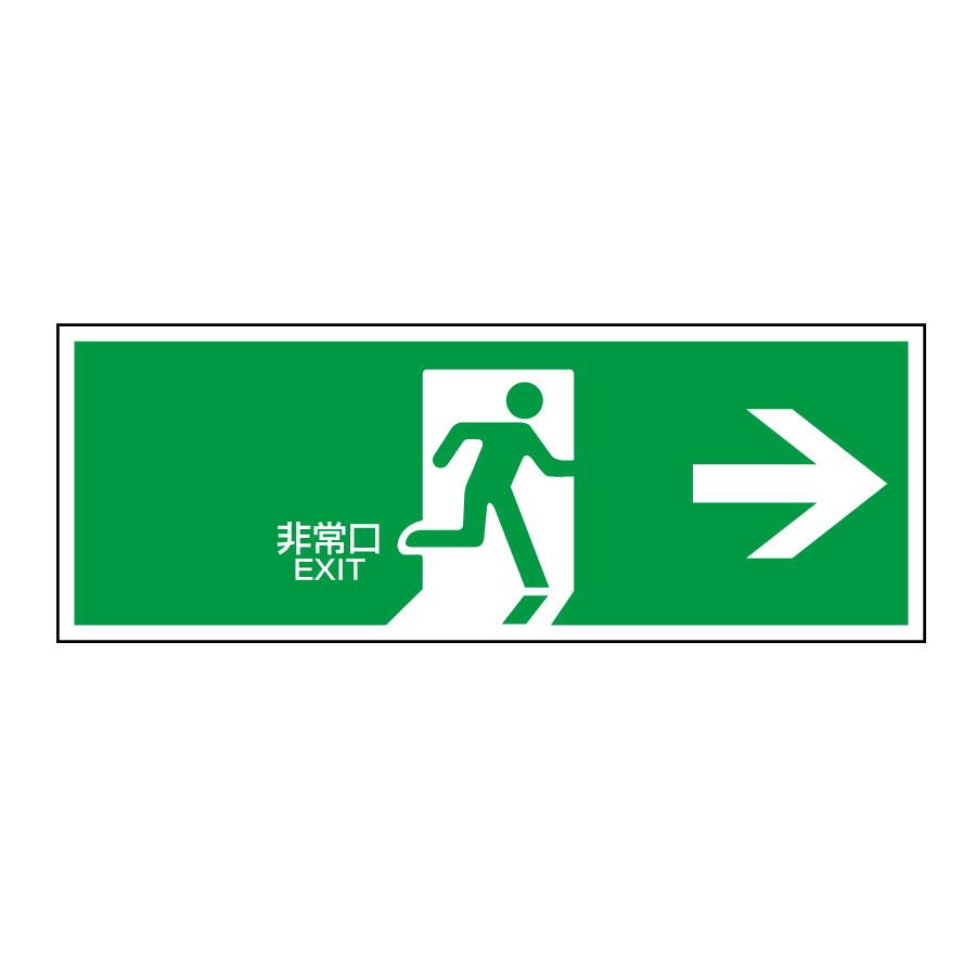 誘導標識 FA305 非常口→ (ヨコ) 065305