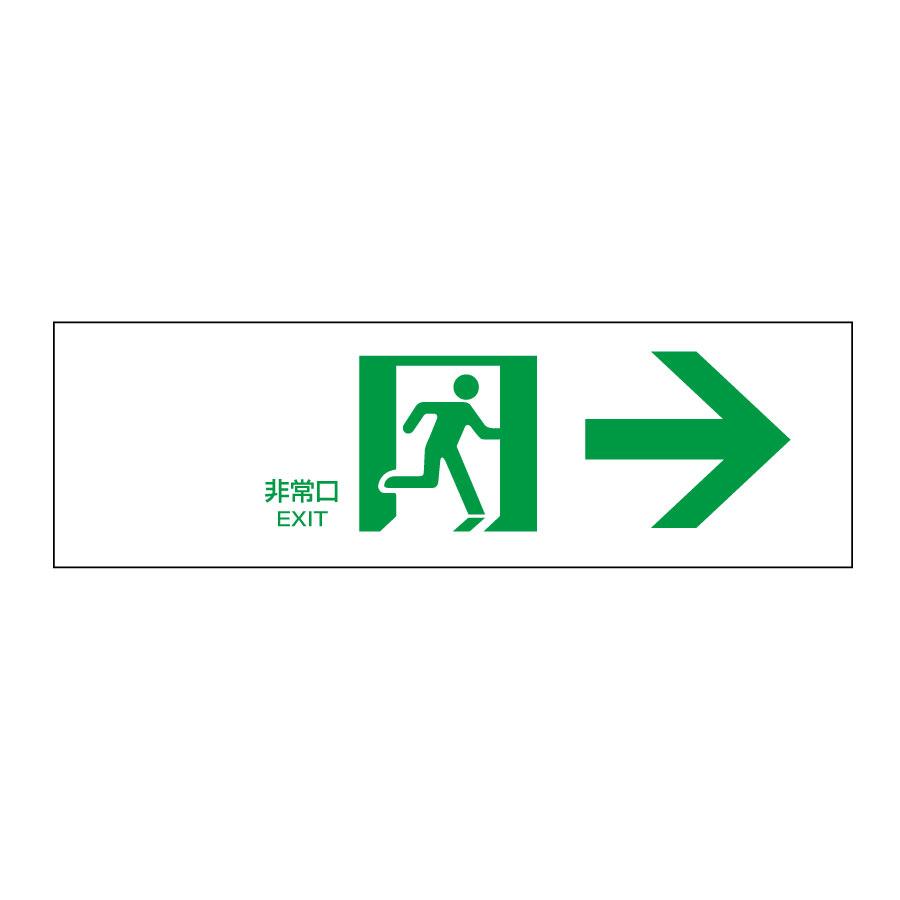 通路誘導標識 FA−901 065901
