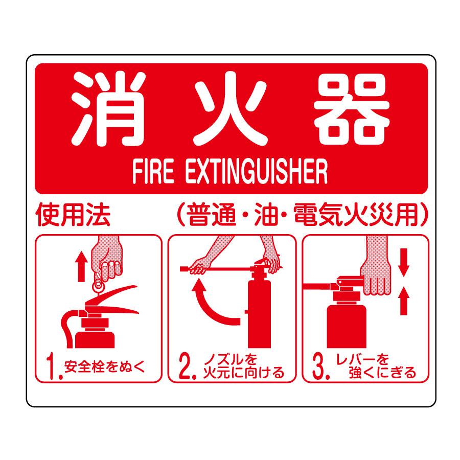 消火器使用法標識 使用法1 066011