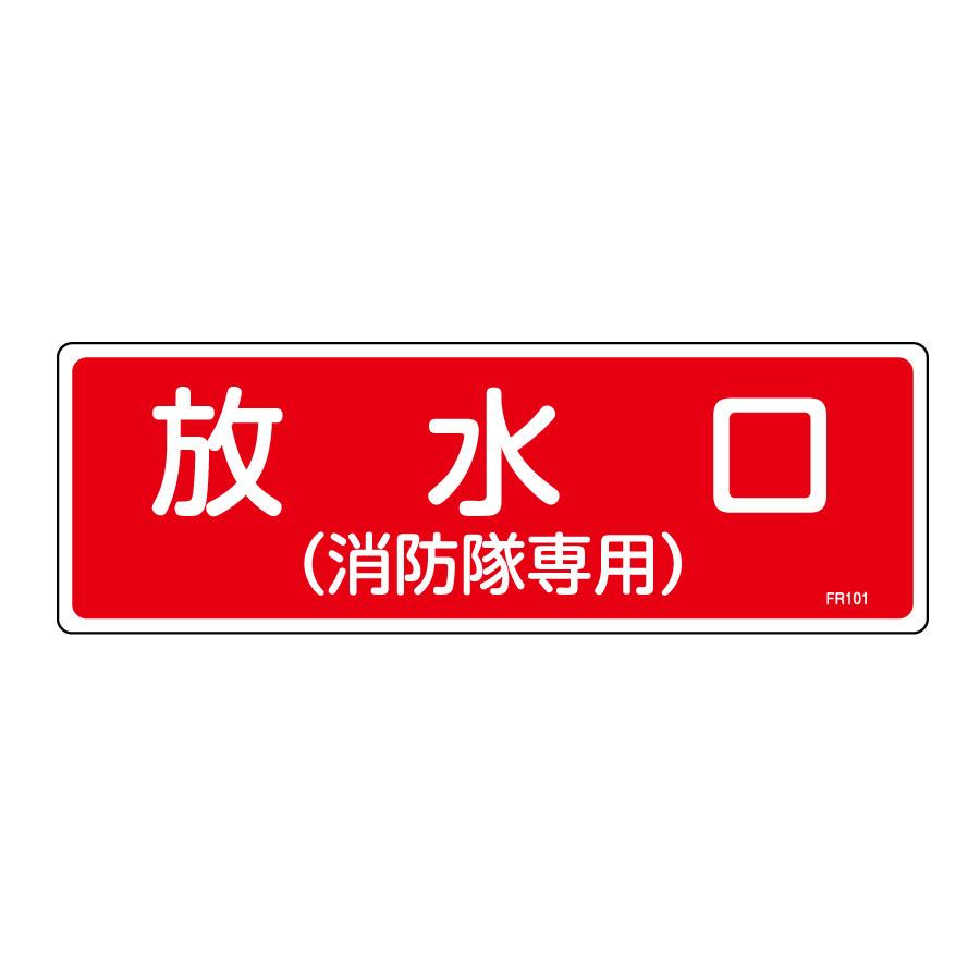消火器具標識 FR101 放水口 (消防隊専用) 066101