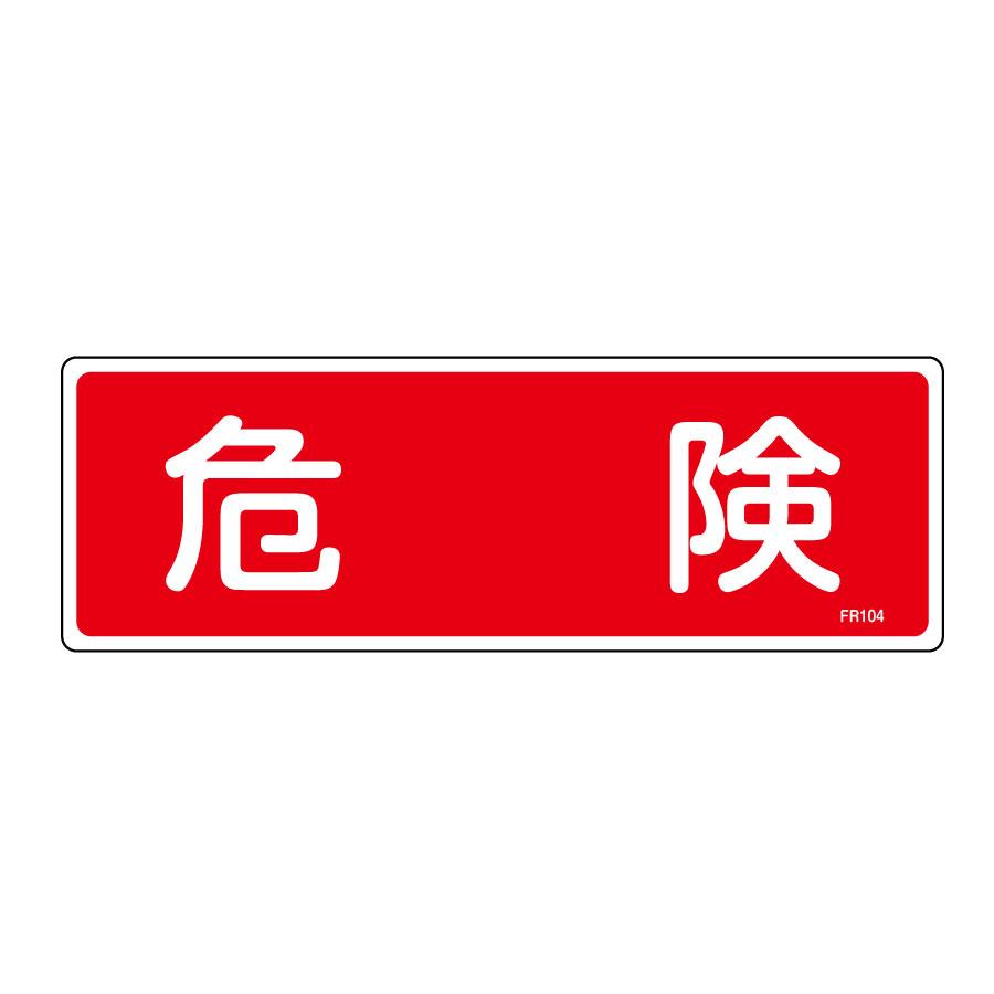 消火器具標識 FR104 危険 066104