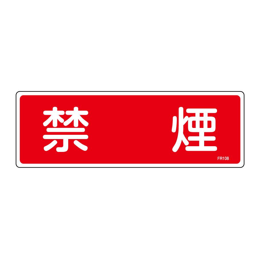 消火器具標識 FR108 禁煙 066108
