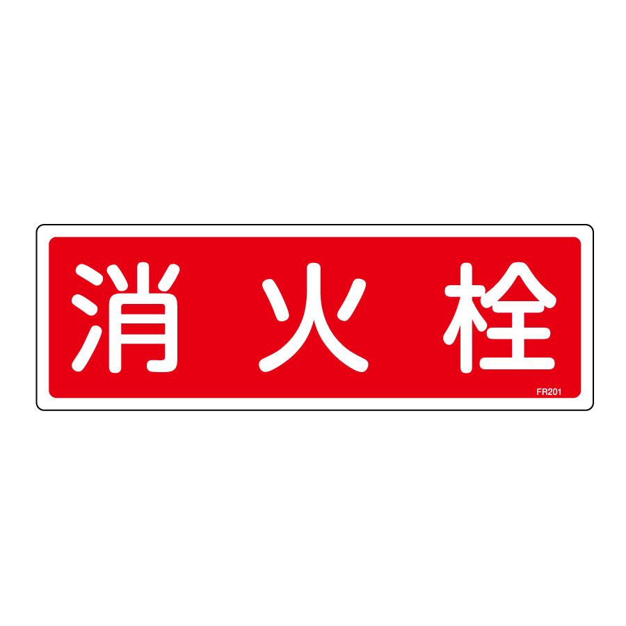 消火器具標識 FR201 消火栓 066201