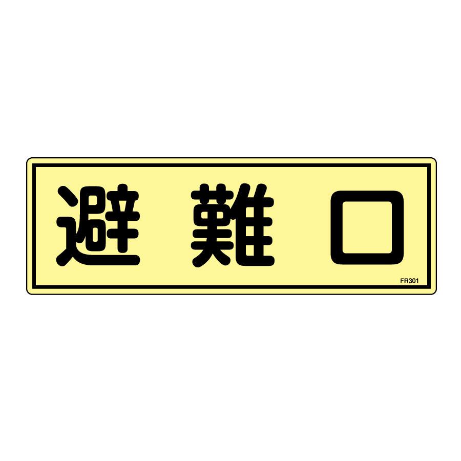 蓄光避難器具標識 FR301 避難口 066301