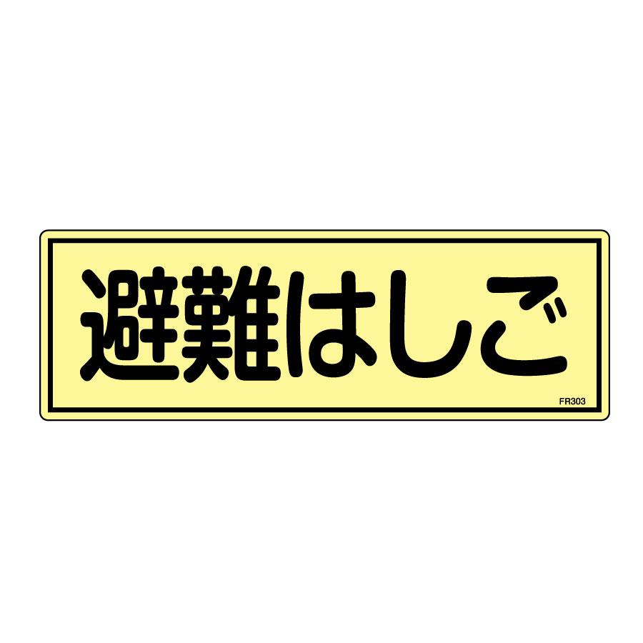 蓄光避難器具標識 FR303 避難はしご 066303