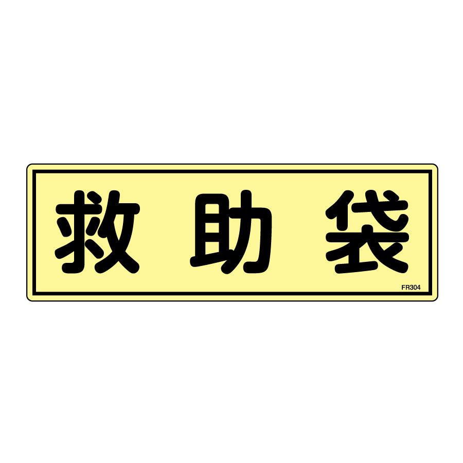 蓄光避難器具標識 FR304 救助袋 066304