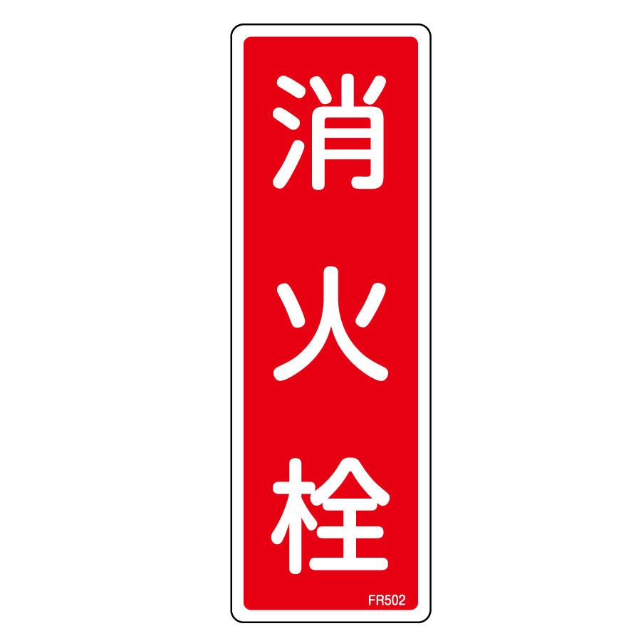 消火器具標識 FR502 消火栓 066502