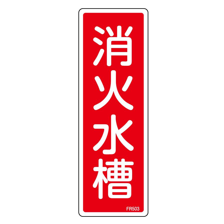 消火器具標識 FR503 消火水槽 066503