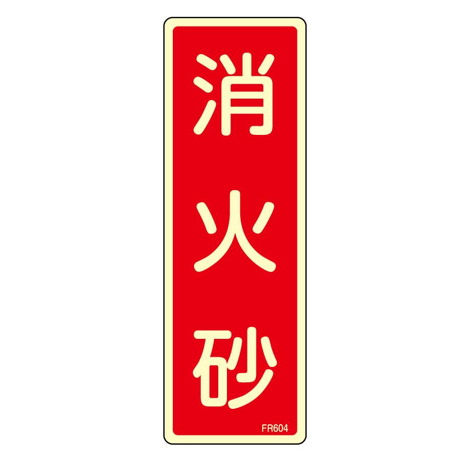 消火器具標識 FR604 消火砂 066604