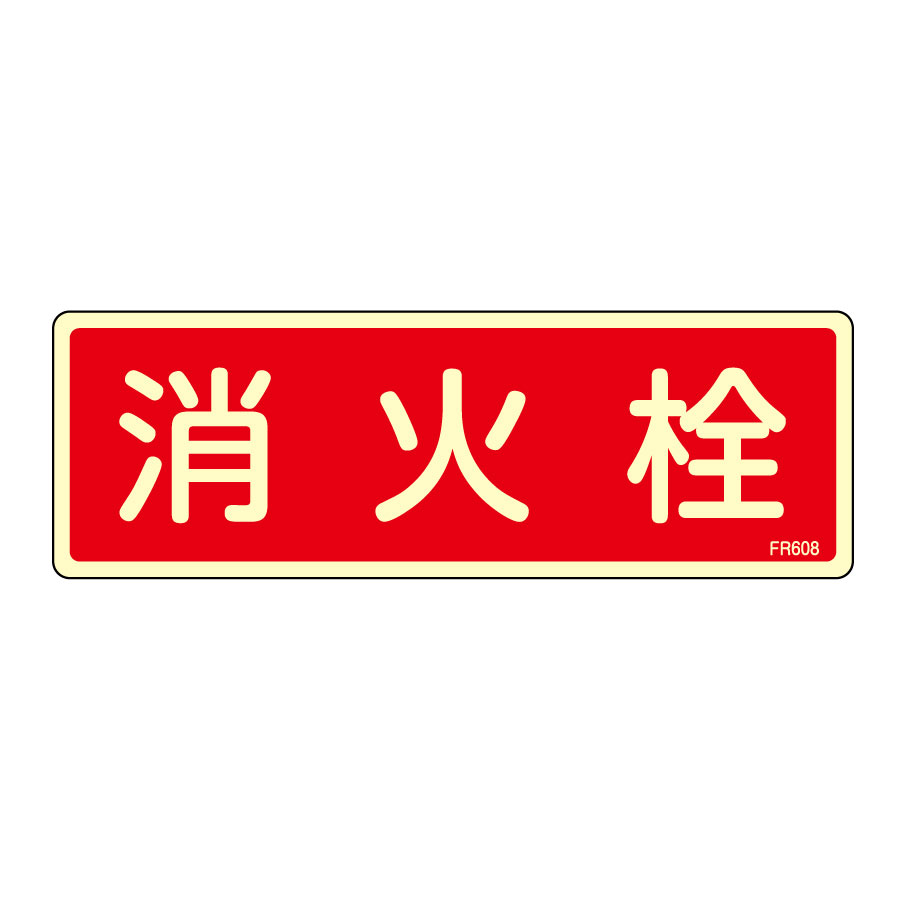 消火器具標識 FR608 消火栓 066608