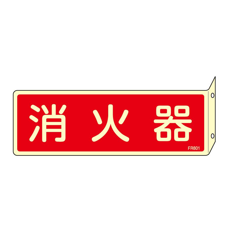 消火器具標識 FR801 消火器 066801