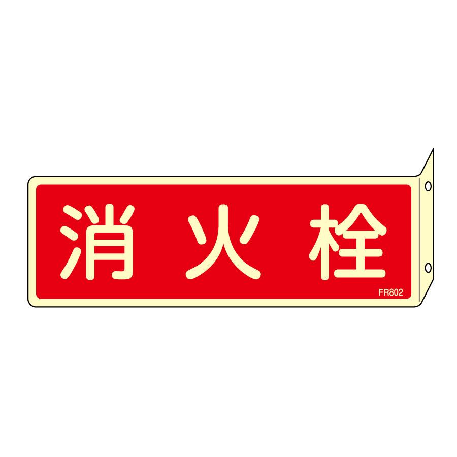 消火器具標識 FR802 消火栓 066802
