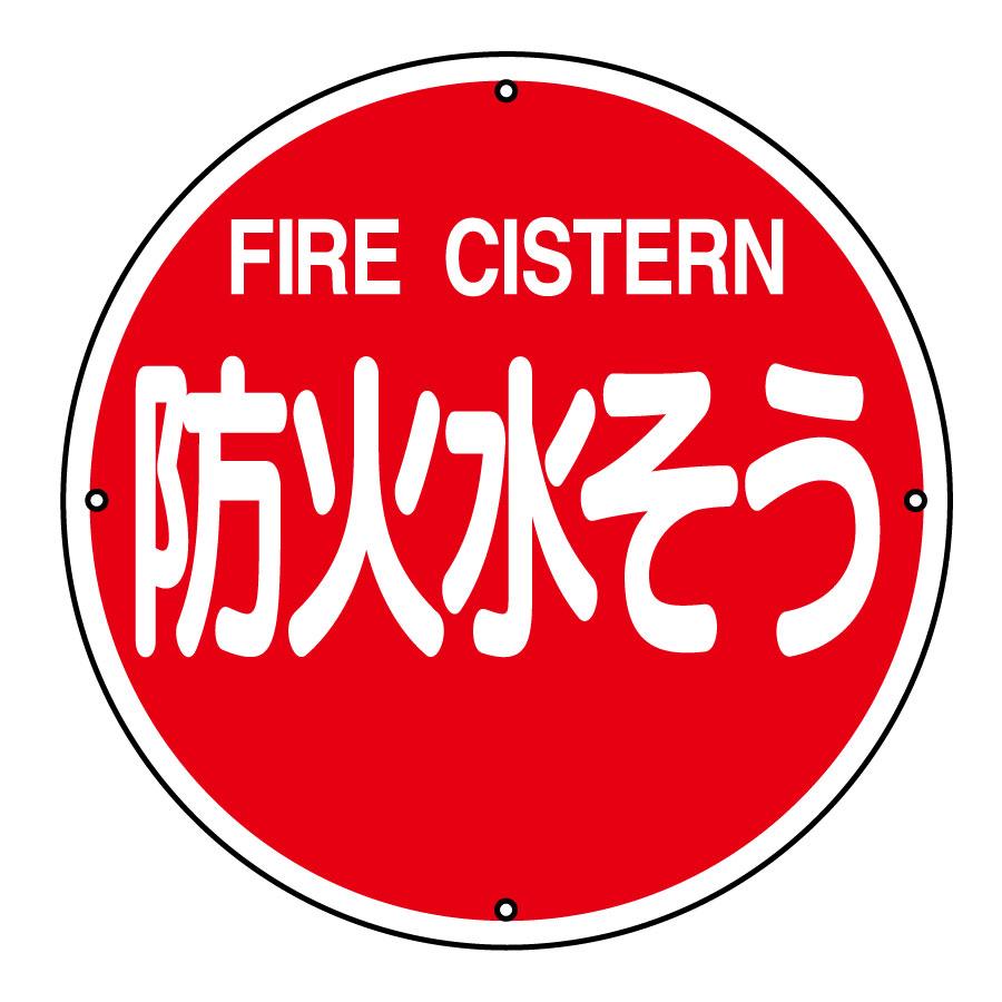 消防水利標識 消防400B 防火水そう 067012