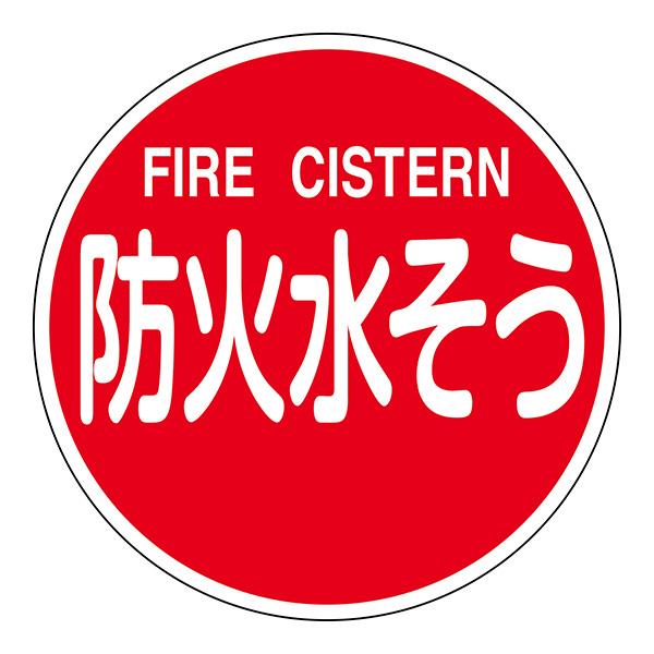 消防水利標識 消防600C 067032