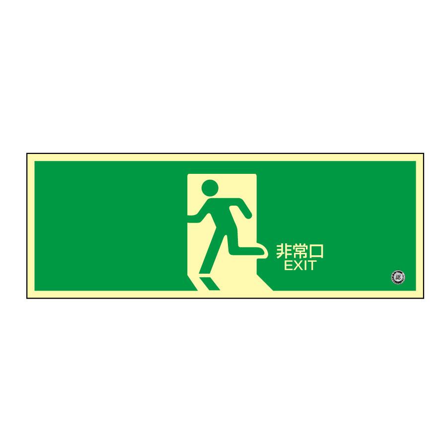 蓄光誘導標識 蓄光FA−801 非常口 (ヨコ) 068801