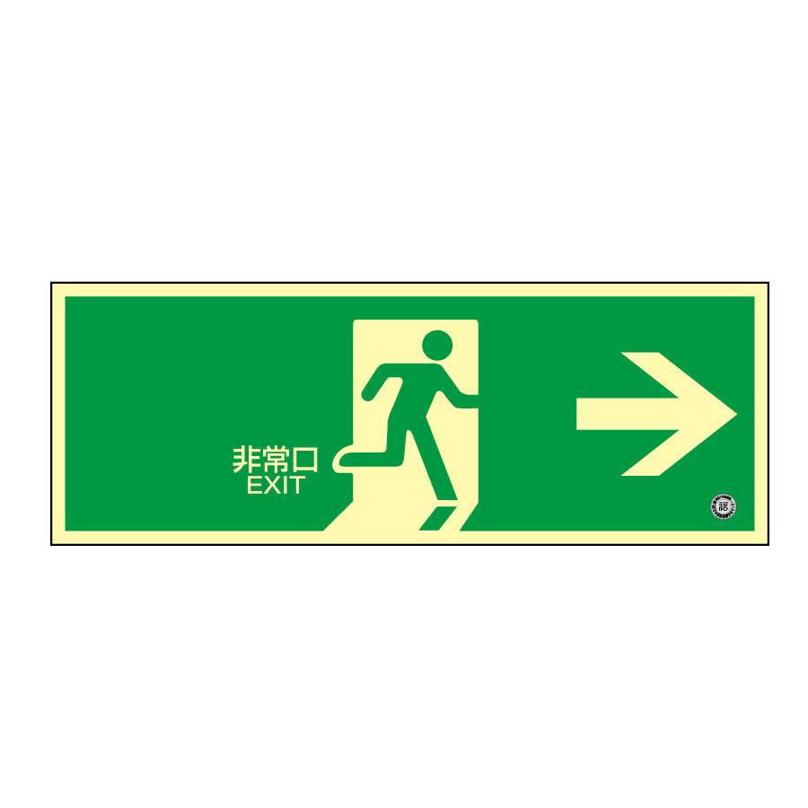 蓄光誘導標識 蓄光FA−802 非常口→ (ヨコ) 068802