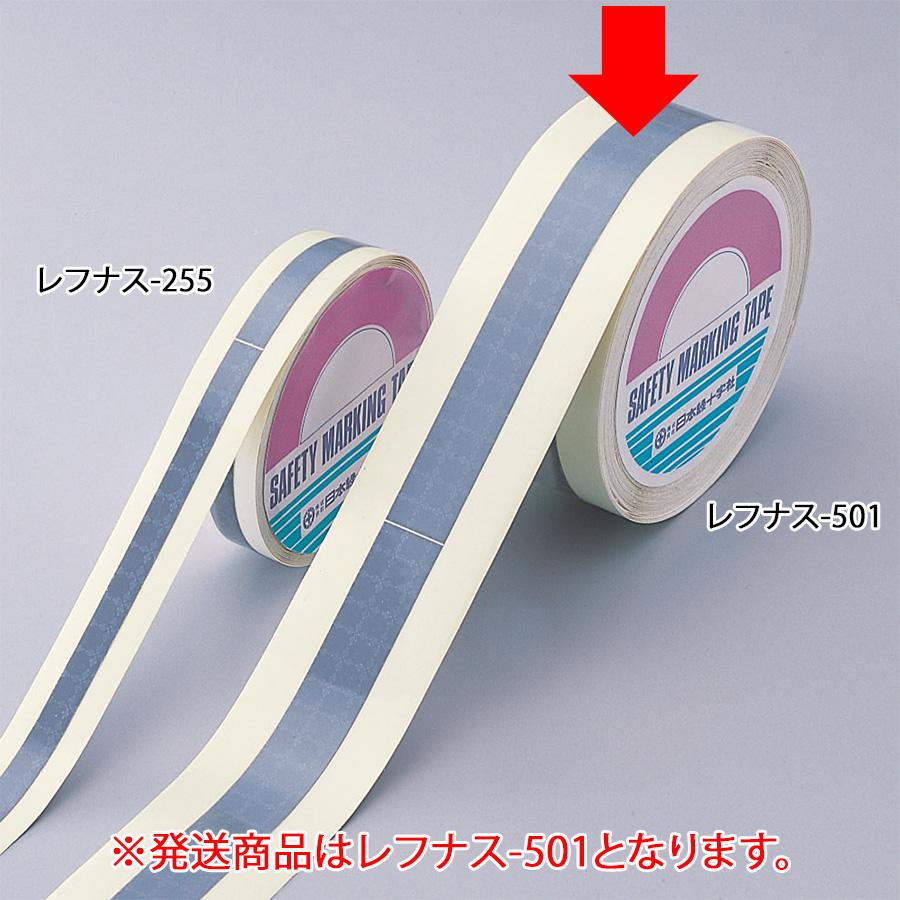 高輝度蓄光反射テープ レフナス−501 072002