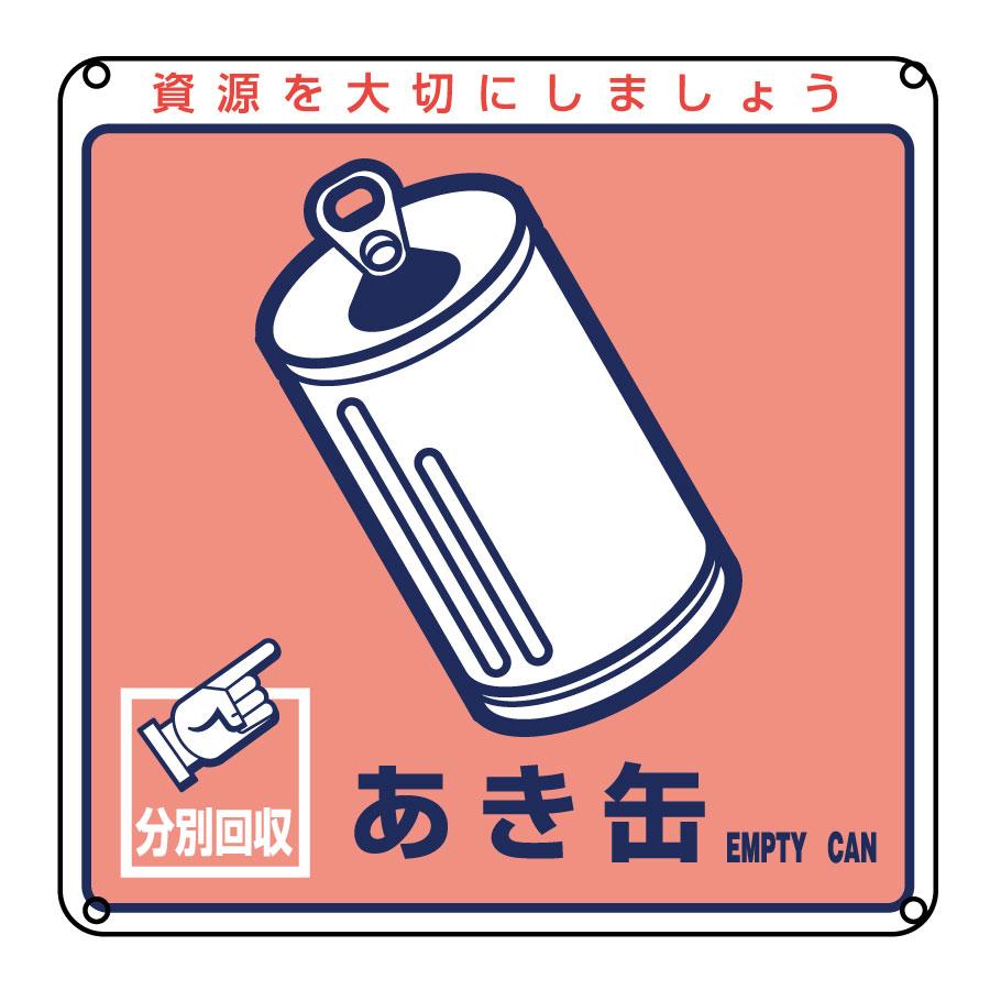 一般廃棄物分別標識 分別−107 あき缶 078107