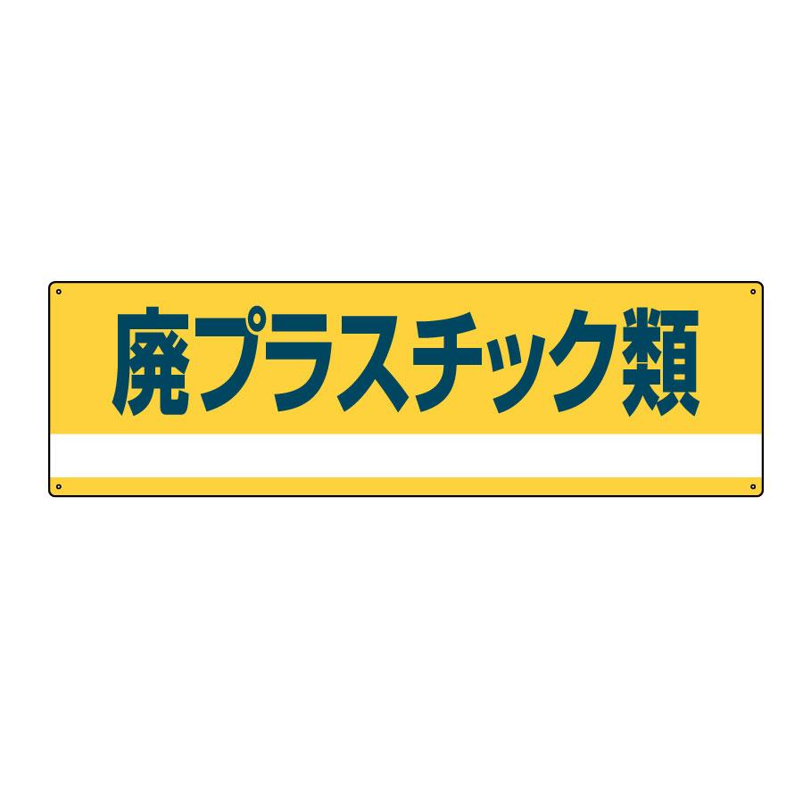 産業廃棄物分別標識 分別−302 廃プラスチック類 078302