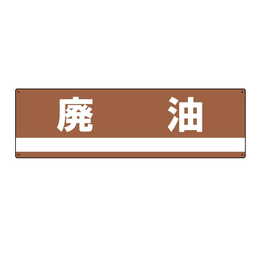 産業廃棄物分別標識 分別−306 廃油 078306