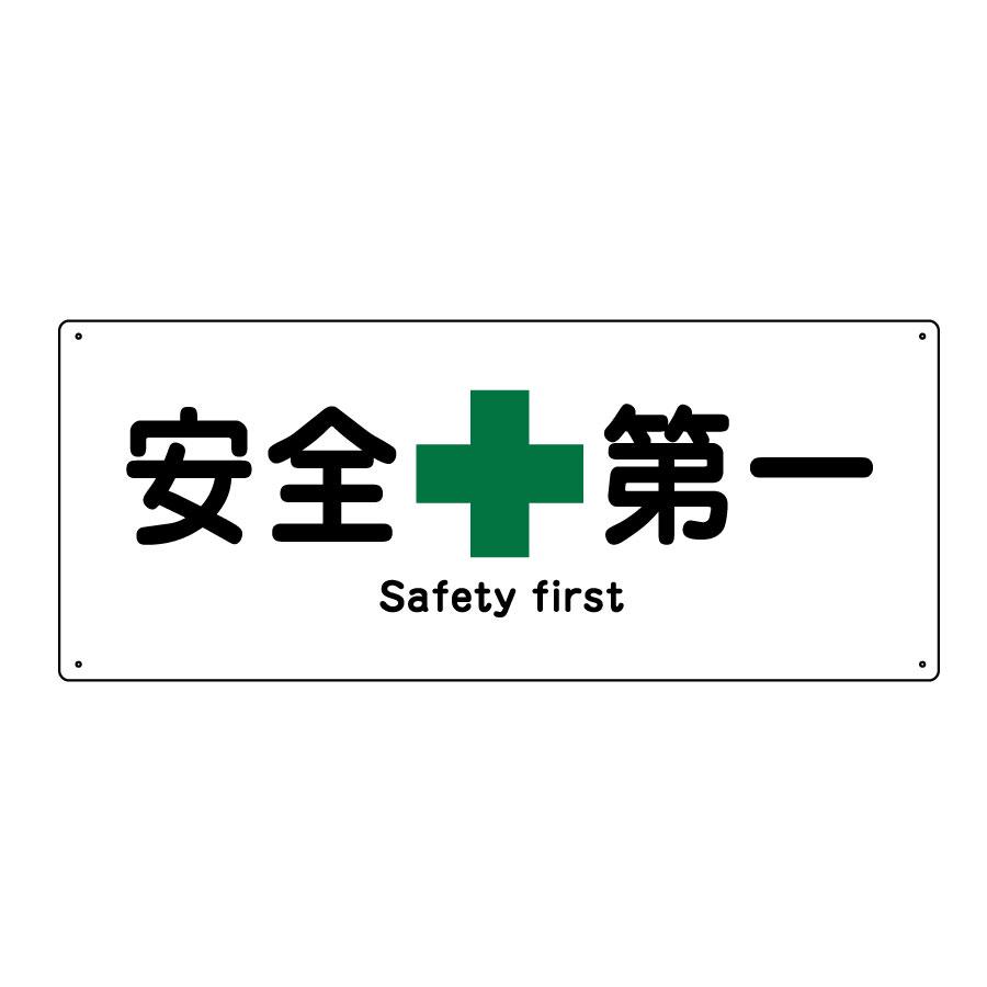 船舶用標識板 船1804 安全第一 082804