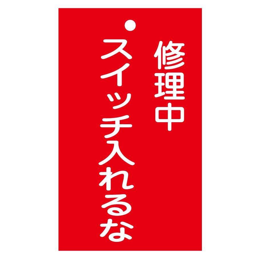 スイッチ関係標識 命札 札−201 修理中スイッチ入れるな 085201