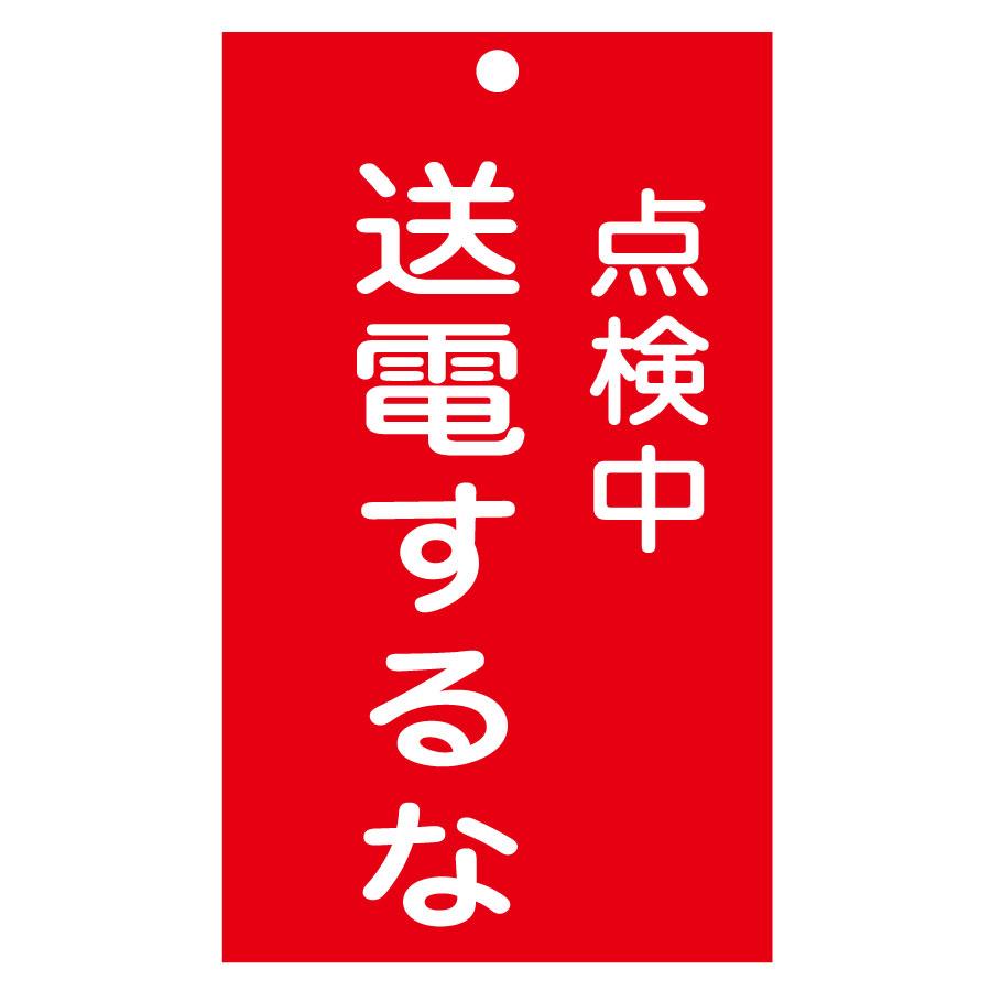 スイッチ関係標識 命札 札−213 点検中送電するな 085213