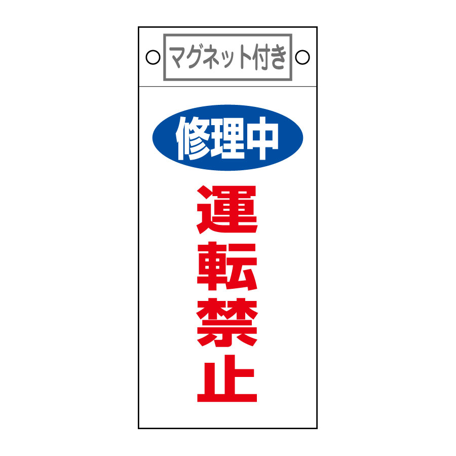 スイッチ関係標識 命札 札−407 修理中運転禁止 085407