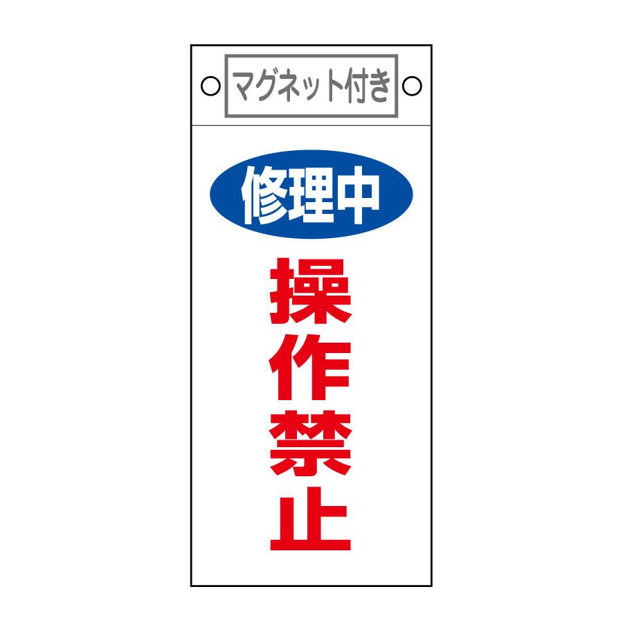 スイッチ関係標識 命札 札−409 修理中操作禁止 085409