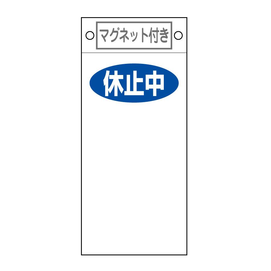 スイッチ関係標識 命札 札−422 休止中(文字無) 085422
