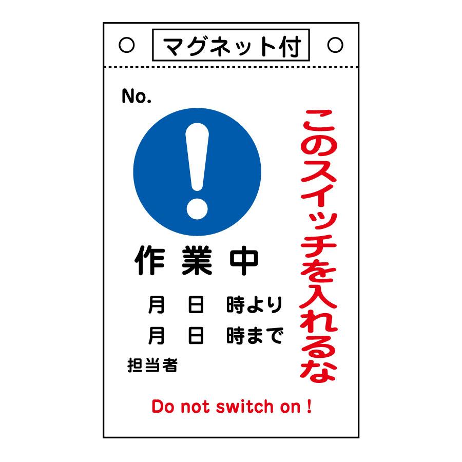 スイッチ関係標識 命札 札−528 作業中 このスイッチを入れるな 085528