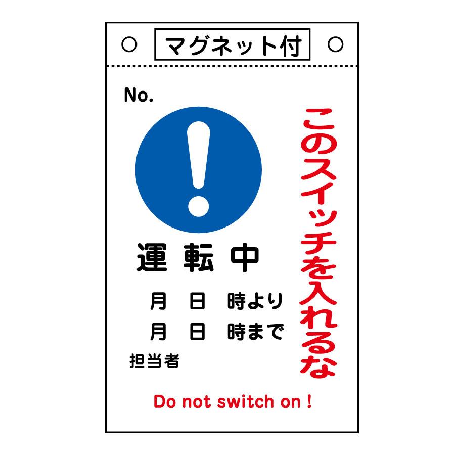 スイッチ関係標識 命札 札−529 運転中 このスイッチを入れるな 085529