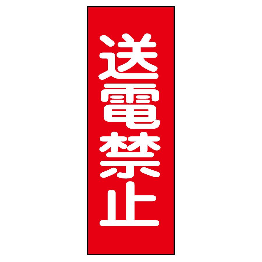 スイッチ関係標識 マグネプレート 命札 MG−16 送電禁止 086016