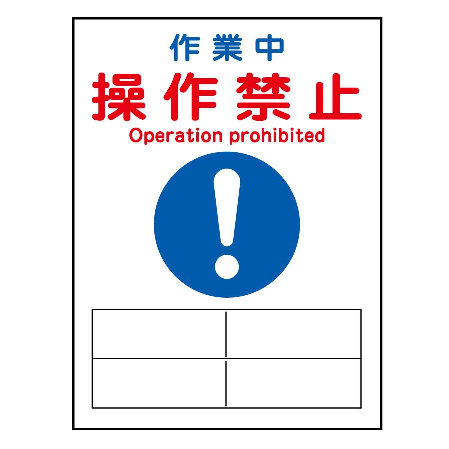 スイッチ関係標識 マグネプレート MG−132 作業中 操作禁止 086132