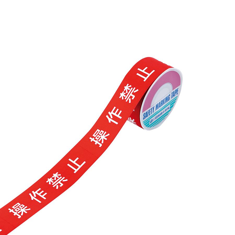 スイッチング禁止テープ 禁止テープB 操作禁止 087002