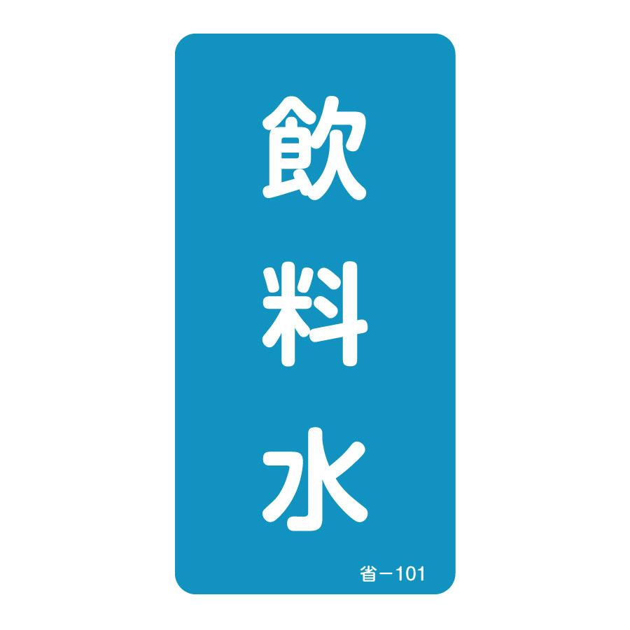 ステッカー標識 省−101 飲料水 089101