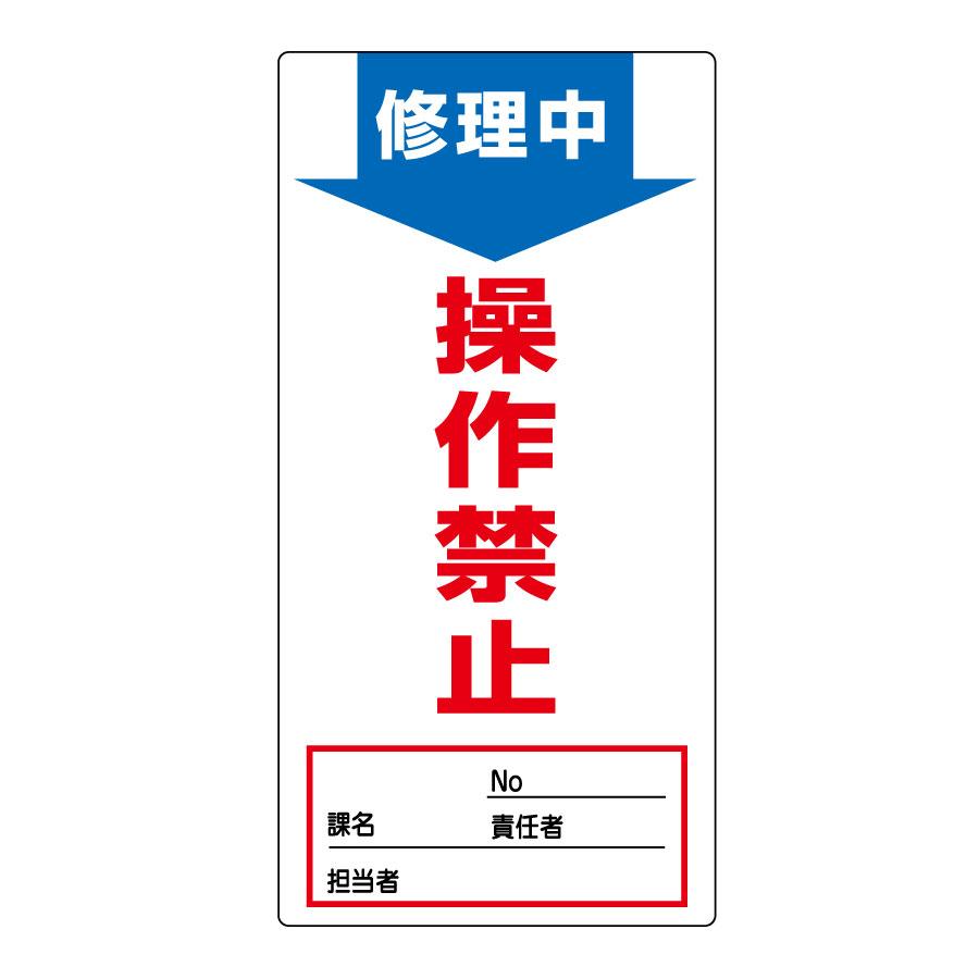 ノンマグスーパープレート 命札 NMG−6 修理中 操作禁止 091006