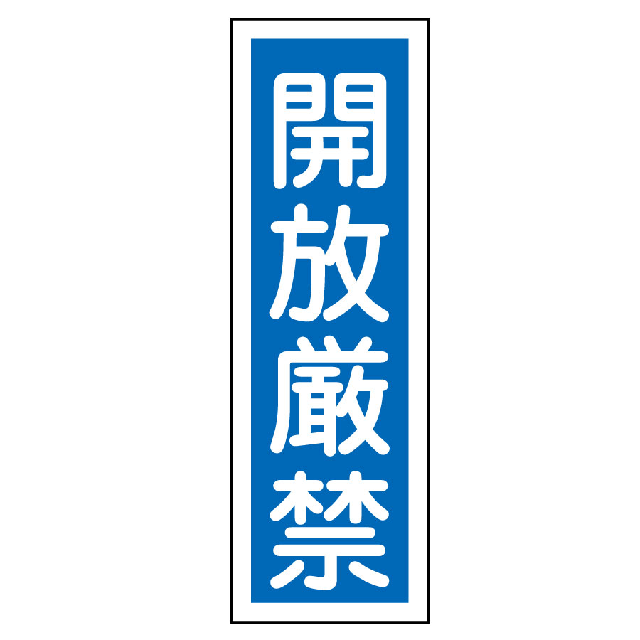 短冊型標識 GR99 開放厳禁 093099