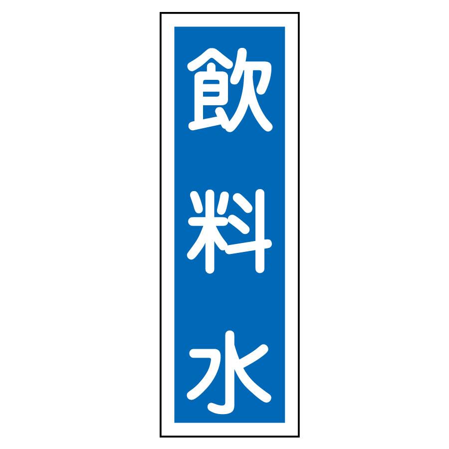 短冊型標識 GR100 飲料水 093100