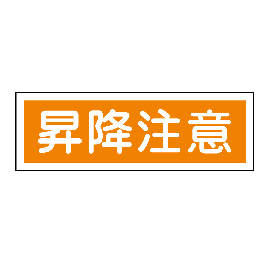 短冊型標識 GR103 昇降注意 (ヨコ) 093103